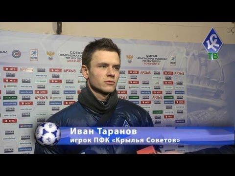 Послематчевое интервью Ивана Таранова
