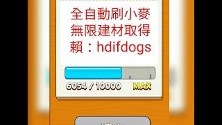 05/02 熊大農場&v1.5自動釣魚程式(外掛 100%working) 挑戰無人島霸王魚