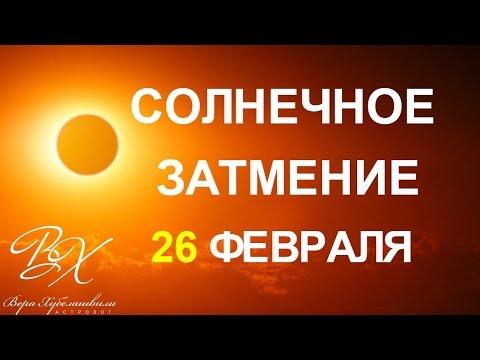 ДВА РОКОВЫХ ЗАТМЕНИЯ ФЕВРАЛЯ 2017. СОЛНЕЧНОЕ ЗАТМЕНИЕ - прогноз астролога Веры Хубелашвили