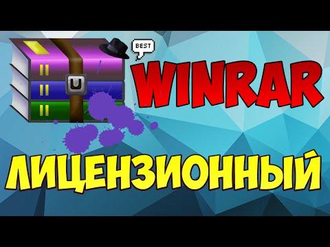 Как бесплатно получить лицензию на WinRar архив? Скачать можно в описании под видео!