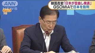 韓国高官「日本が歪曲し発表」 GSOMIAで日本を批判(19/11/25)
