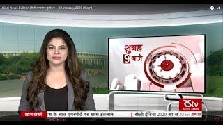 Hindi News Bulletin   हिंदी समाचार बुलेटिन – 22 January, 2020 (9 am)
