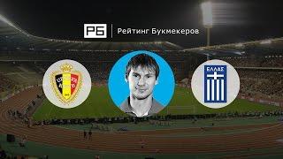 Прогноз Егора Титова: Бельгия—Греция