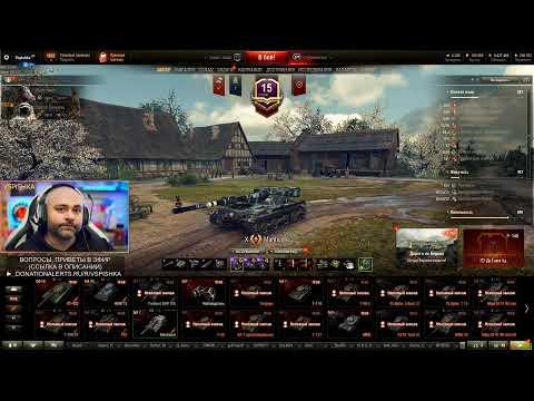Вспышка против ЕБРов к 3 отметкам Мантикоры ! | World Of Tanks