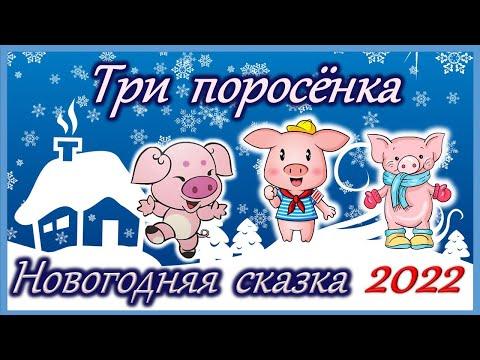 2019 НОВЫЙ ГОД.НОВОГОДНЯЯ СКАЗКА - Видео приколы ржачные до слез