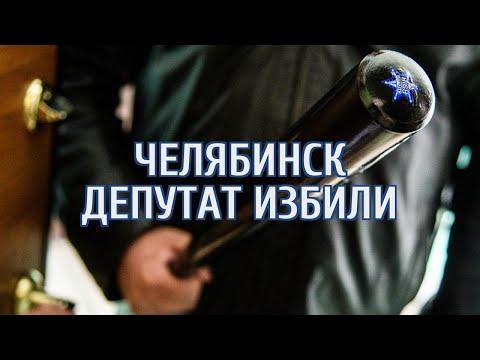 🔴 Челябинского депутата избили бейсбольной битой