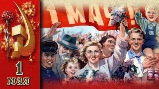 СССР, 1953 год, 1 мая