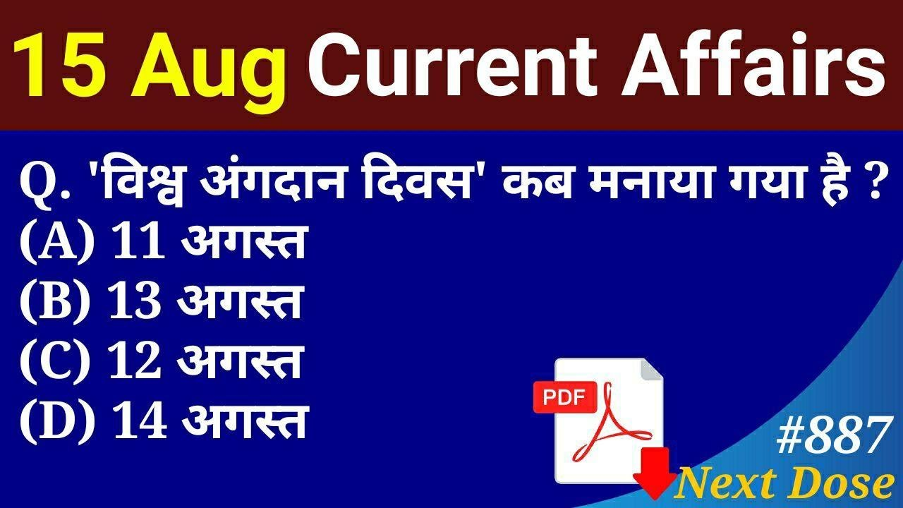 Next Dose #887 | 15 August 2020 Current Affairs | Daily Current Affairs | Current Affairs In Hindi