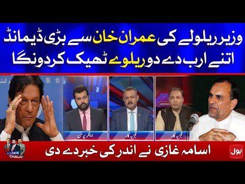 Railway Minister Azam Sawati Made Huge Demand From PM Imran Khan