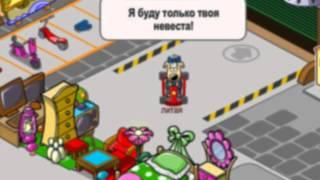 Шарарам и Рулимоны Юлия Савичева- Невеста(, 2014-07-16T08:05:56.000Z)