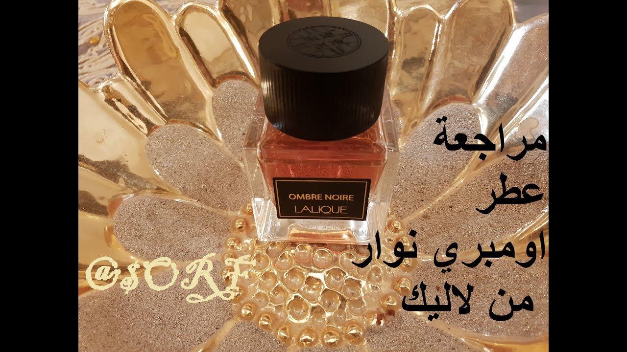 7575b4018 مراجعة عطر اومبري نوار من لاليك| Ombre Noire Lalique - YouTube