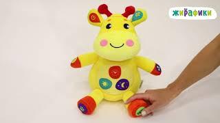 Навчальна іграшка ''Розумний Жирафик''