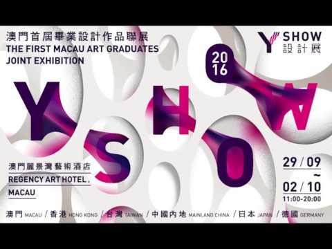 澳門首屆畢業設計作品聯展 - 「Y 設計展」 即將展開!