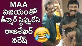 Actor Rajasekhar and Naresh Teenmar Dance After Winning MAA Elections 2019 | TFCCLIVE