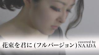 花束を君に フル 歌詞付き 宇多田ヒカルさんカバー / NAADA