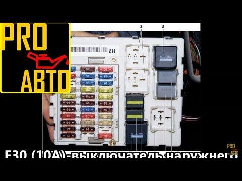 Схема реле форд фокус фото 43