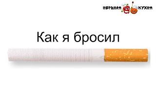 Как я бросил курить Очередная история про бросание курить Почему надо бросать каждую сигарету