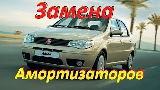 зАМЕНА АМОРТИЗАТОРОВ FIAT ALBEA.REPLACEMENT SHOCK ABSORBERS FIAT ALBEA