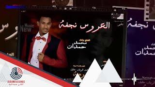 جديد محمد حمدان العروس سمحة 2017
