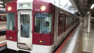 近鉄5200系 VX01編成 貸切列車 京都発車