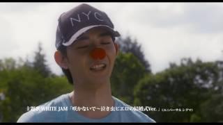9月24日公開!映画『泣き虫ピエロの結婚式』の予告編特別版です! 竜星...