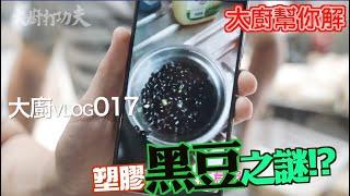 【大廚幫你解:原來我們從小吃到大的黑豆是塑膠做的!?】大廚VLOG 017