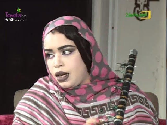 """أغنية """"امبارك لستقلال"""" - أداء الفنانه كرمي بنت آب في برنامج يوم جديد - قناة الموريتانية"""