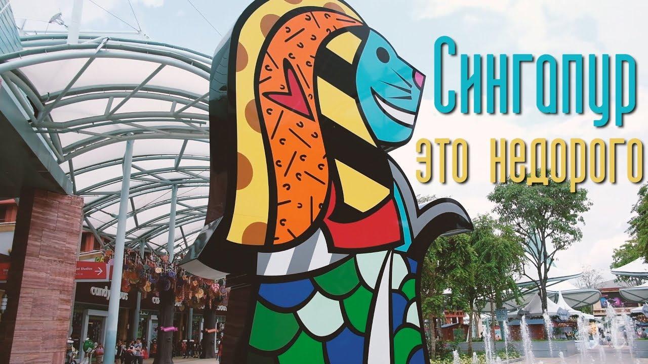 Сингапур. Город будущего. Цены. Еда. Остров Сентоза. Виза на Бали