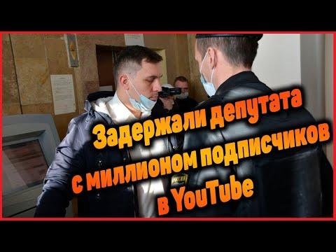 В Саратове  задержали депутата с миллионом подписчиков в YouTube