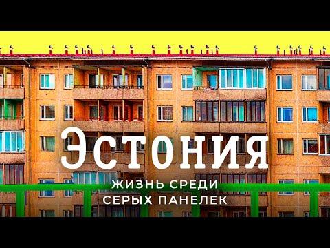 Жизнь русских в