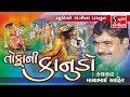 Mayabhai Ahir | Jokes | Comedy | TOFANI KANUDO |