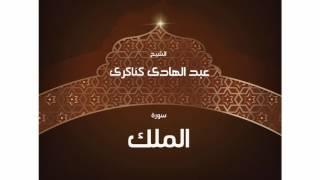 تحميل فيديو سورة  الملك | بصوت القارئ الشيخ عبد الهادى كناكرى