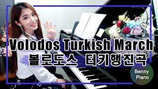Mozart - Volodos Turkish March / 모차르트 터키행진곡 볼로도스편곡 - Benny piano 베니피아노