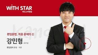 [위드스타편입 (구)위드유편입] 강민형 교수님, 202…