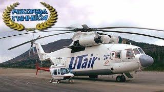 Самый Большой Вертолет в Мире, Мировые рекорды Техники(Самый Большой Вертолет в Мире, Самые самые Рекорды. https://www.youtube.com/watch?v=9OLpNFYZmL8 Мировые рекорды техники. Ми-26..., 2015-11-15T16:30:01.000Z)