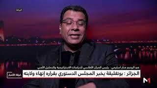 تعليق منار اسليمي على استقالة بوتفليقة وما يقع في الجزائر