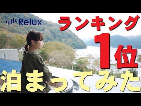【クーポンあり】Reluxランキング1位の宿に泊まったら人生変わった!すごすぎた!【はなをり,宿泊,リラックス,レビュー】