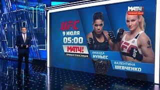 Шевченко, Конор, Флойд, Хабиб - обзор бокса, MMA на Матч ТВ