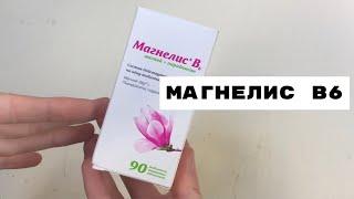 МАГНЕЛИС B6 ВИТАМИНЫ МАГНИЙ Б6 / ФАРМА ОБЗОР от ПСИХОЛОГ МАМА