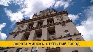 История и изнанка «Ворота Минска»: жить здесь многие хотят, но не каждому по силам