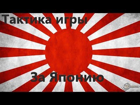 Тактика игры за Японию в Hearts Of Iron IV