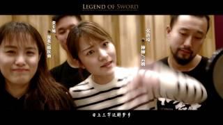 余杭镇·仙剑奇侠传舞台剧三周年纪念版MV