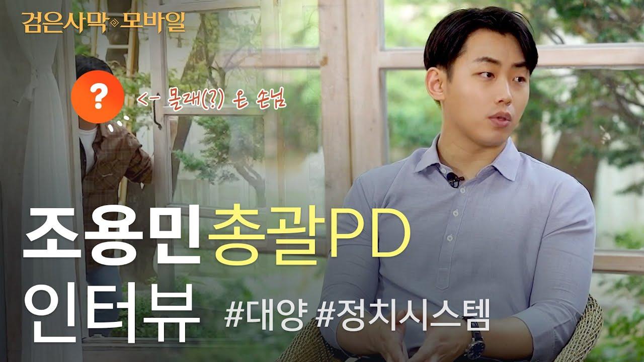 드디어 그가 왔다~😍 조용민 총괄 PD 인터뷰🎤 (with.모영순, 깜짝 온 손님?)|검은사막 모바일|