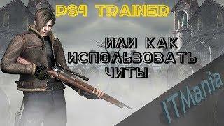 PS4 Trainer или как использовать читы..