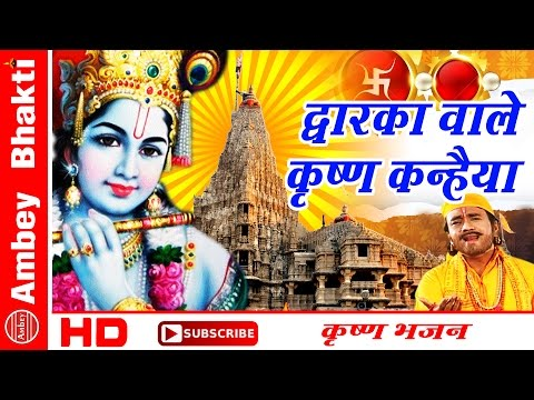 Dwarkadheesh  Bhajan || Dwarka Wale Krishna Kanhaiya || Shri Krishna # Ambey Bhakti