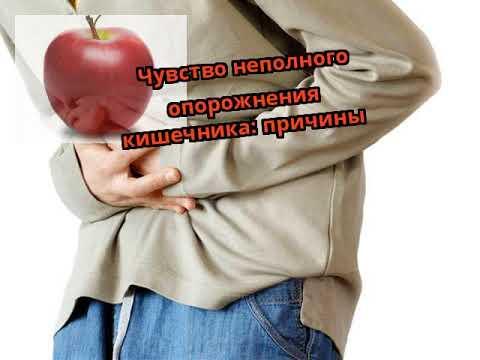 Чувство неполного опорожнения кишечника: причины
