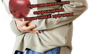 неполное опорожнение кишечника: что делать?