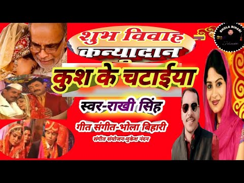 Angika Song=कन्यादान=कुश के चटइया=काठ के करेजा=Rakhi Singh,Bhola Bihari=kush Ke Chataiya