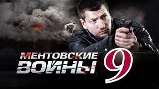 ✅ Ментовские войны: 9 сезон 8 серия - (HD качество)