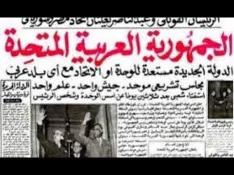 قراءة في الوحدة السورة المصرية - أ. عليان عليان